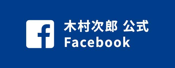 木村次郎 公式FB