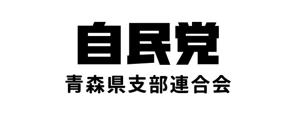 自由民主党青森県支部連合会