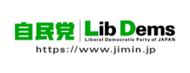 自由民主党