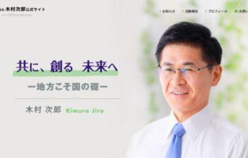 衆議院議員 木村次郎ホームページリニューアル
